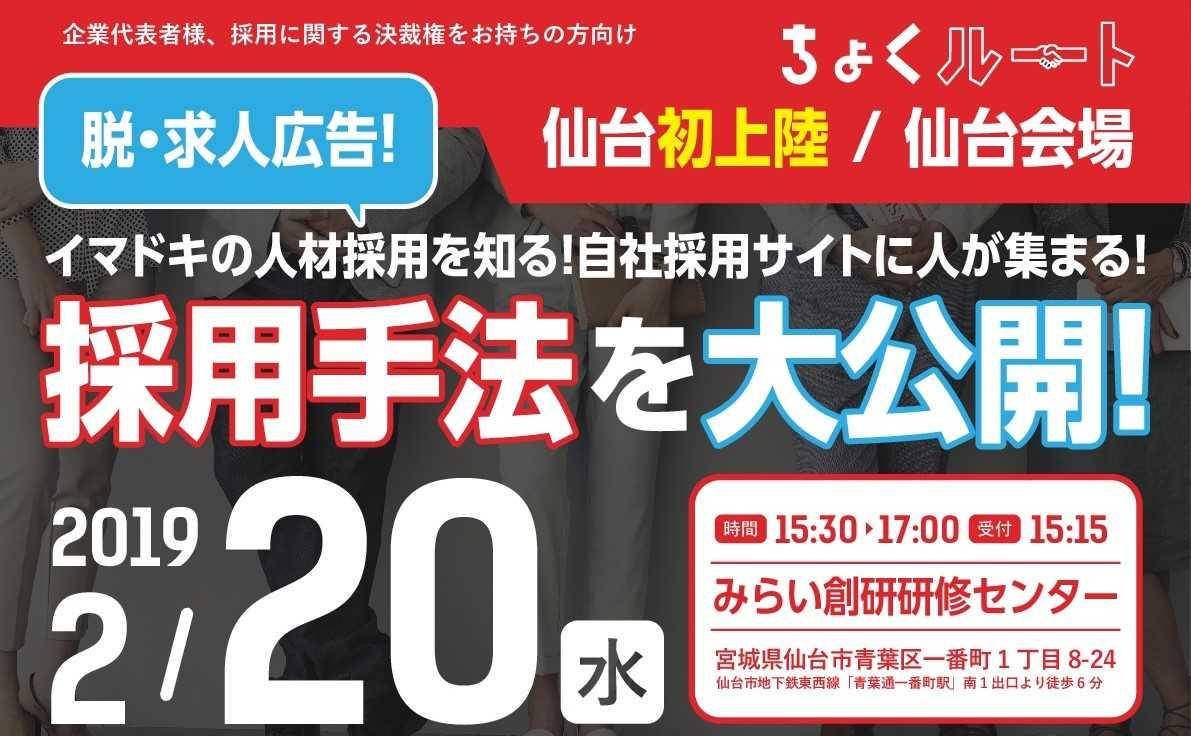 仙台2/20 脱・求人広告!イマドキの人材採用を知る!自社採用サイトに人が集まる採用手法を大公開!